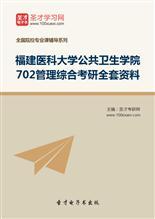2019年福建医科大学公共卫生学院702管理综合考研全套资料