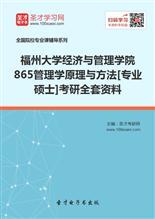 2017年福州大学经济与管理学院865管理学原理与方法[专业硕士]考研全套资料