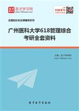 2019年广州医科大学618管理综合考研全套资料