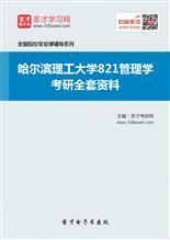 2020年哈尔滨理工大学821管理学考研全套资料