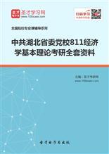 2017年中共湖北省委党校811经济学基本理论考研全套资料