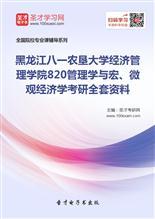 2017年黑龙江八一农垦大学经济管理学院820管理学与宏、微观经济学考研全套资料