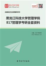 2020年黑龙江科技大学管理学院817管理学考研全套资料