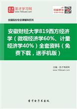 2018年安徽财经大学819西方经济学(微观经济学60%、计量经济学40%)全套资料(免费下载,送手机版)