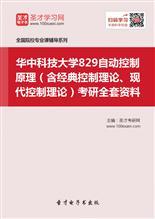2018年华中科技大学829自动控制原理(含经典控制理论、现代控制理论)考研全套资料