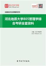 2019年河北地质大学805管理学综合考研全套资料