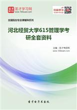 2018年河北经贸大学615管理学考研全套资料
