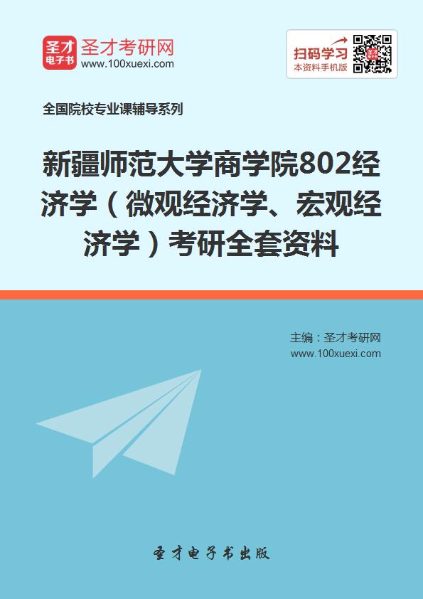 2018年新疆师范大学商学院802经济学(微观经济学、宏观经济学)考研全套资料