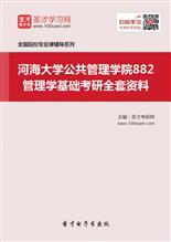 2018年河海大学公共管理学院882管理学基础考研全套资料