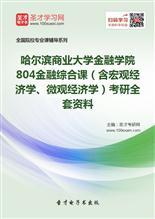 2018年哈尔滨商业大学金融学院804金融综合课(含宏观经济学、微观经济学)考研全套资料