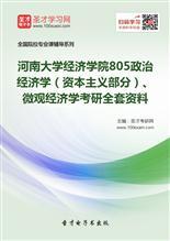 2017年河南大学经济学院805政治经济学(资本主义部分)、微观经济学考研全套资料