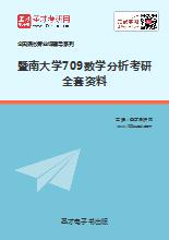 2019年暨南大学709数学分析考研全套资料