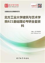 2018年北方工业大学建筑与艺术学院621基础理论考研全套资料