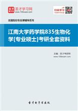 2021年江南大学药学院835生物化学[专业硕士]考研全套资料