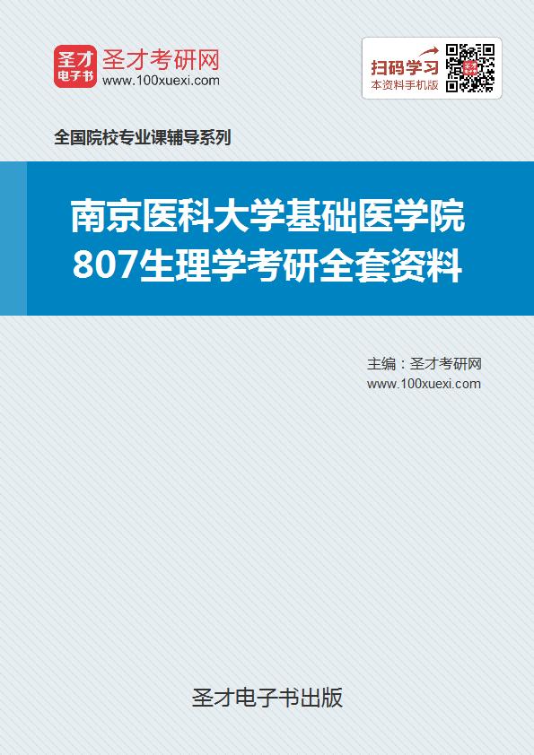 2018年南京医科大学基础医学院807生理学考研全套资料