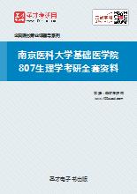 2021年南京医科大学基础医学院807生理学考研全套资料