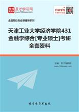 2019年天津工业大学经济学院431金融学综合[专业硕士]考研全套资料