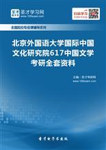 2017年北京外国语大学国际中国文化研究院617中国文学考研全套资料
