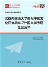2018年北京外国语大学国际中国文化研究院817外国文学考研全套资料