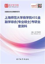 2017年上海师范大学商学院431金融学综合[专业硕士]考研全套资料