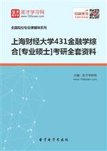 2018年上海财经大学431金融学综合[专业硕士]考研全套资料