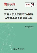 2018年云南大学文学院637中国语言文学基础考研全套资料