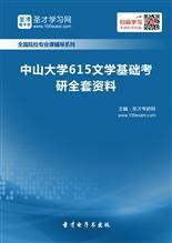2019年中山大学615文学基础考研全套资料