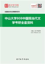 2018年中山大学808中国现当代文学考研全套资料