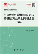 2019年中山大学外国语学院354汉语基础[专业硕士]考研全套资料