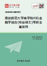 2019年南京师范大学商学院431金融学综合[专业硕士]考研全套资料