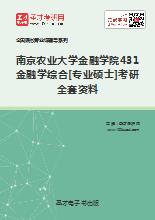 2019年南京农业大学金融学院431金融学综合[专业硕士]考研全套资料