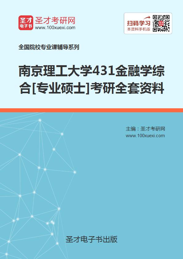 2019年南京理工大学431金融学综合[专业硕士]考研全套资料