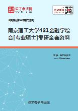 2018年南京理工大学431金融学综合[专业硕士]考研全套资料