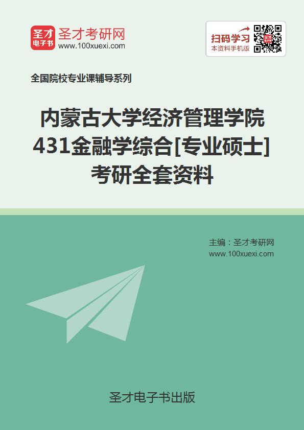 2018年考内蒙古大学经济管理学院431金融学综合考研的全套(有参考教材)