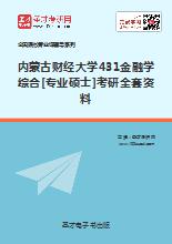2019年内蒙古财经大学431金融学综合[专业硕士]考研全套资料