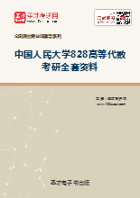 2018年中国人民大学828高等代数考研全套资料