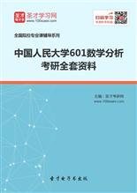 2018年中国人民大学601数学分析考研全套资料