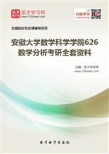 2019年安徽大学数学科学学院626数学分析考研全套资料