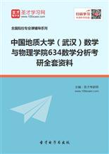 2017年中国地质大学(武汉)数学与物理学院634数学分析考研全套资料