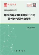 2017年中国传媒大学理学院819高等代数考研全套资料