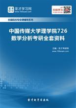 2018年中国传媒大学理学院726数学分析考研全套资料