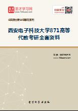 2021年西安电子科技大学871高等代数考研全套资料