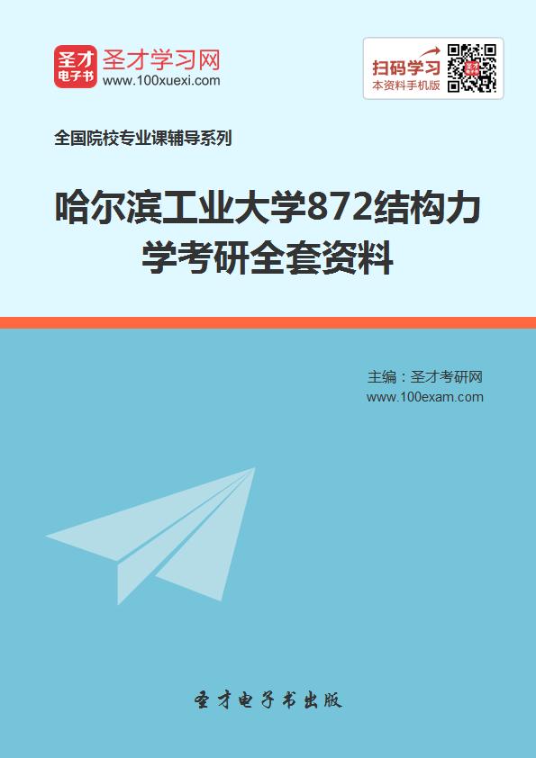2018年考哈尔滨工业大学872结构力学考研的全套(有参考教材)
