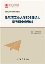 2017年哈尔滨工业大学808理论力学考研全套资料