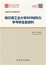 2019年哈尔滨工业大学809材料力学考研全套资料