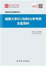 2019年湖南大学812材料力学考研全套资料
