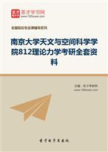 2019年南京大学天文与空间科学学院812理论力学考研全套资料