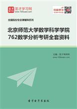 2019年北京师范大学数学科学学院762数学分析考研全套资料