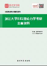 2018年浙江大学831理论力学考研全套资料