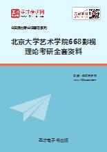 2018年北京大学艺术学院668影视理论考研全套资料